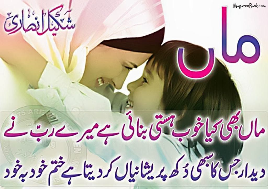 Sms Wishes Poetry Mother S Day Poetry In Urdu With Images Happy Mother Day Quotes Happy Mothers Day Poem Mothers Day Poems