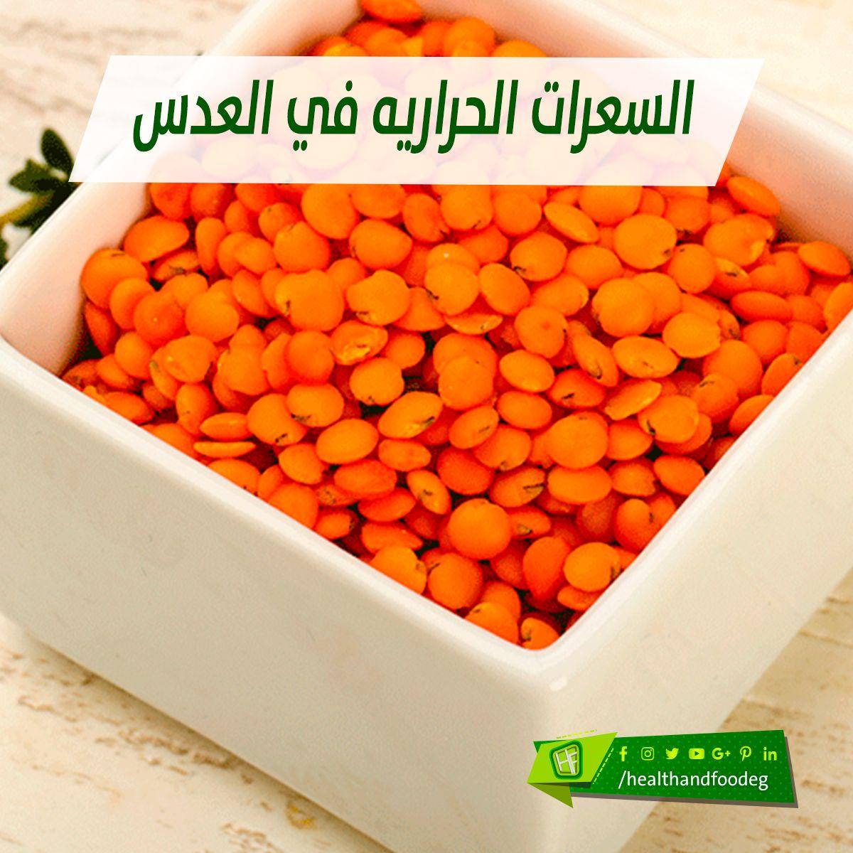 السعرات الحرارية في العدس Vegetables Carrots Food