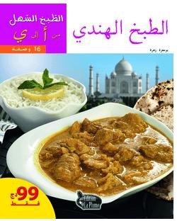 مدونة كتب الطبخ Pdf كتاب الطبخ السهل من ا الى الى ي خاص بالمطبخ الهندي Cooking Food Chicken