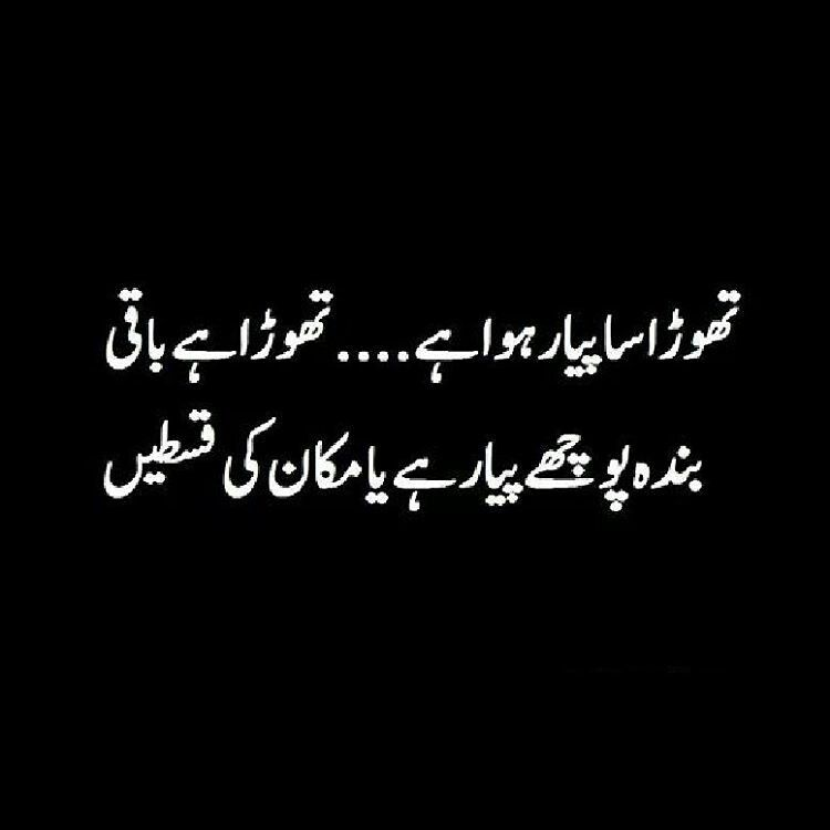 Pin By Dreaming Boy On Black Funny Quotes In Urdu Funny Words Funny Qoutes