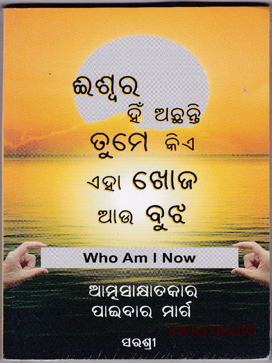 Who Am I Now Atma Sakshyatkar Paibara Marga Odia Best Seller