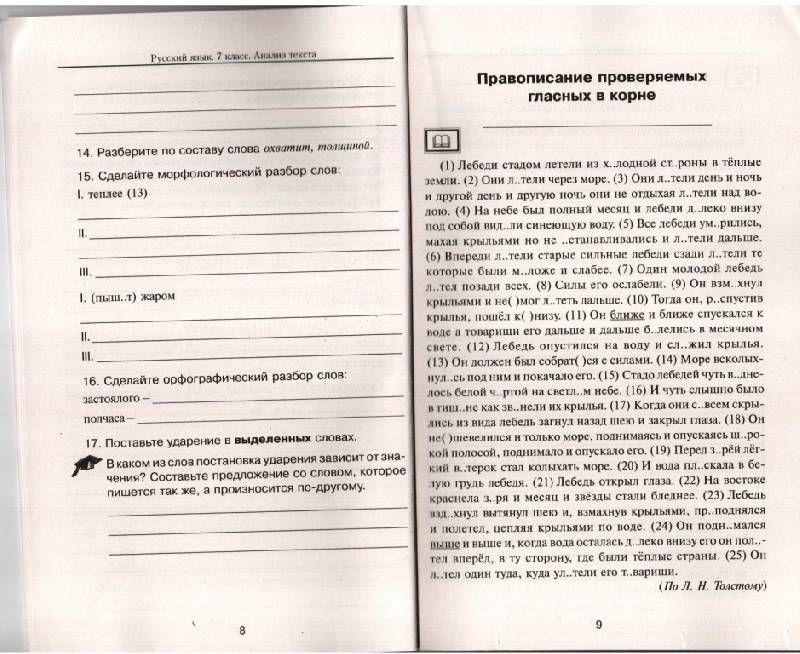 Гдз по химии 8 класс жексембина без скачивания нурахметов