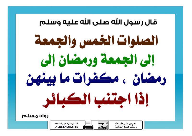 مكفرات ما بينهن قال رسول الله صلى الله عليه وسلم الصلوات الخمس والجمعة إلى الجمعة ورمضان إلى رمضان مكف Arabic Calligraphy Peace Be Upon Him Calligraphy