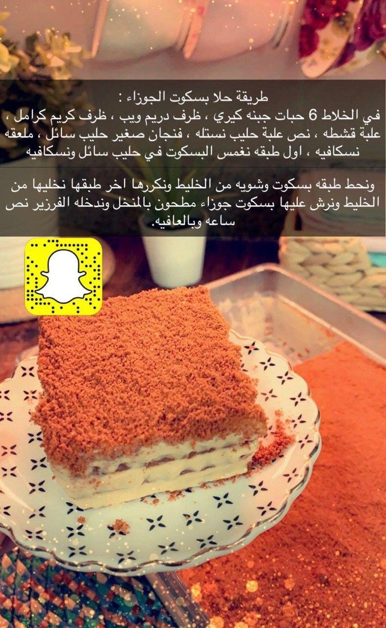 Pin By Soso On وصفات حلى صينية Cookout Food Yummy Food Dessert Food Recipies