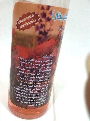 ماء الورد المغربي بالعكر الفاسي Blog Blog Posts