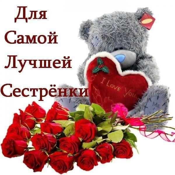 Plejkast Tebe Lyubimaya Sestrenka S Dnem Rozhdeniya Tebya Love Phrases Birthday Messages Bear Pictures