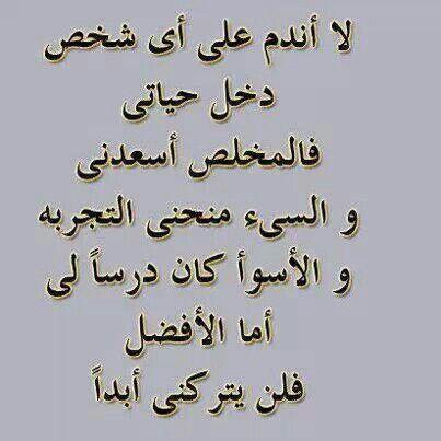 كم جميل لو تركت لي ذكرى جميلة Arabic Words Words Quotes