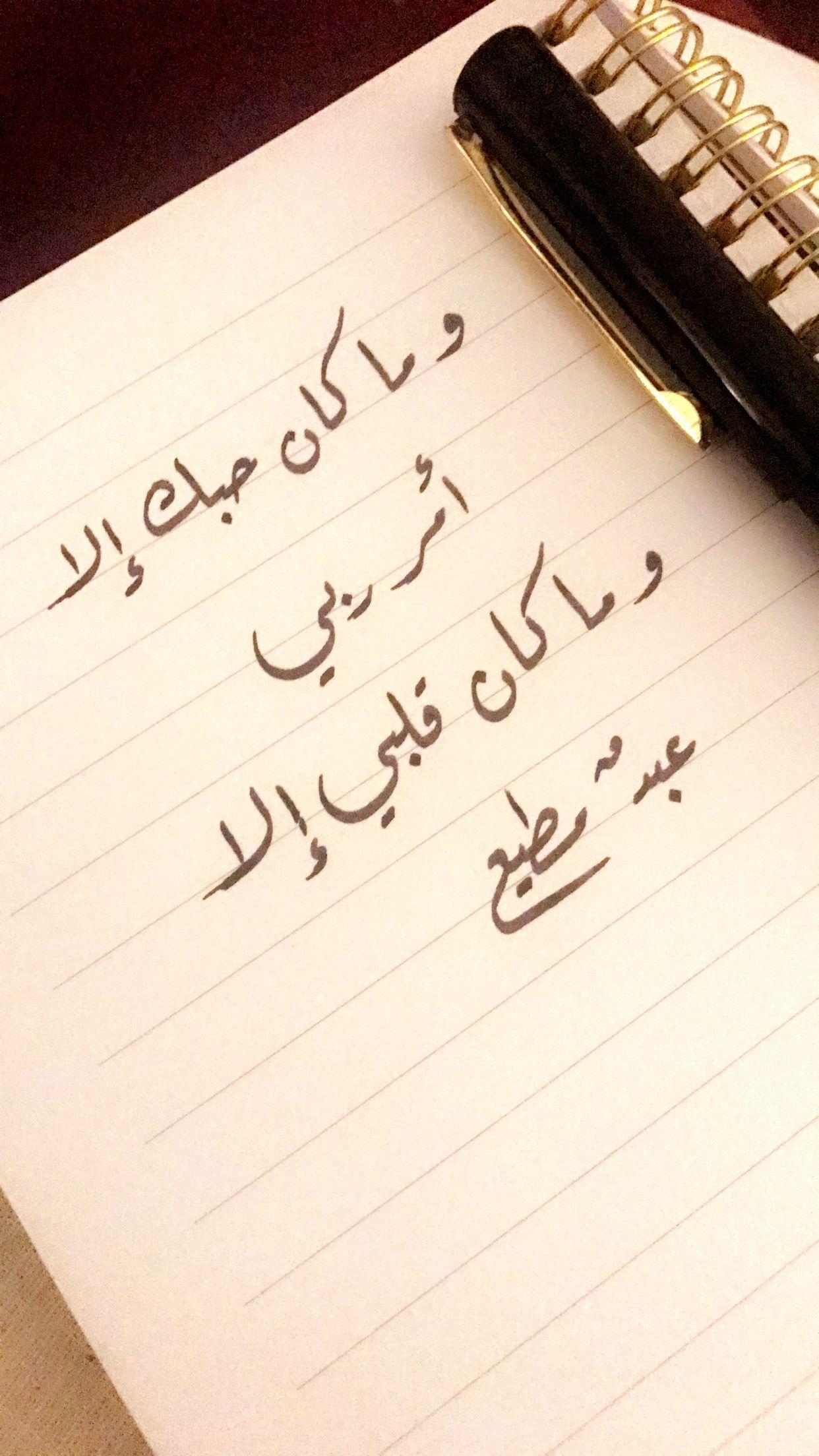 أمر ربي فراغ قلبي من أي احد هذا ما أنا عليه الان Quotes For Book Lovers Short Quotes Love Sweet Love Quotes