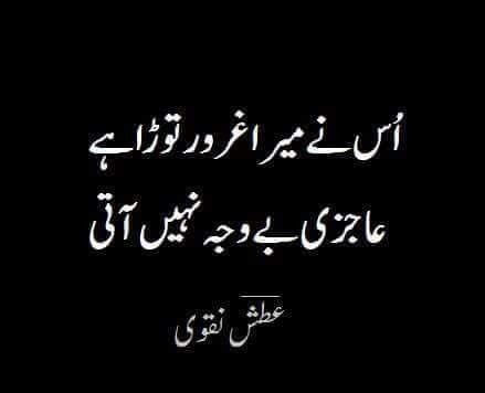 Pin By Precious Pearl On An Urdu Poetry Quotes Urdu Shayari Love Poetry Deep Urdu Poetry Ghalib