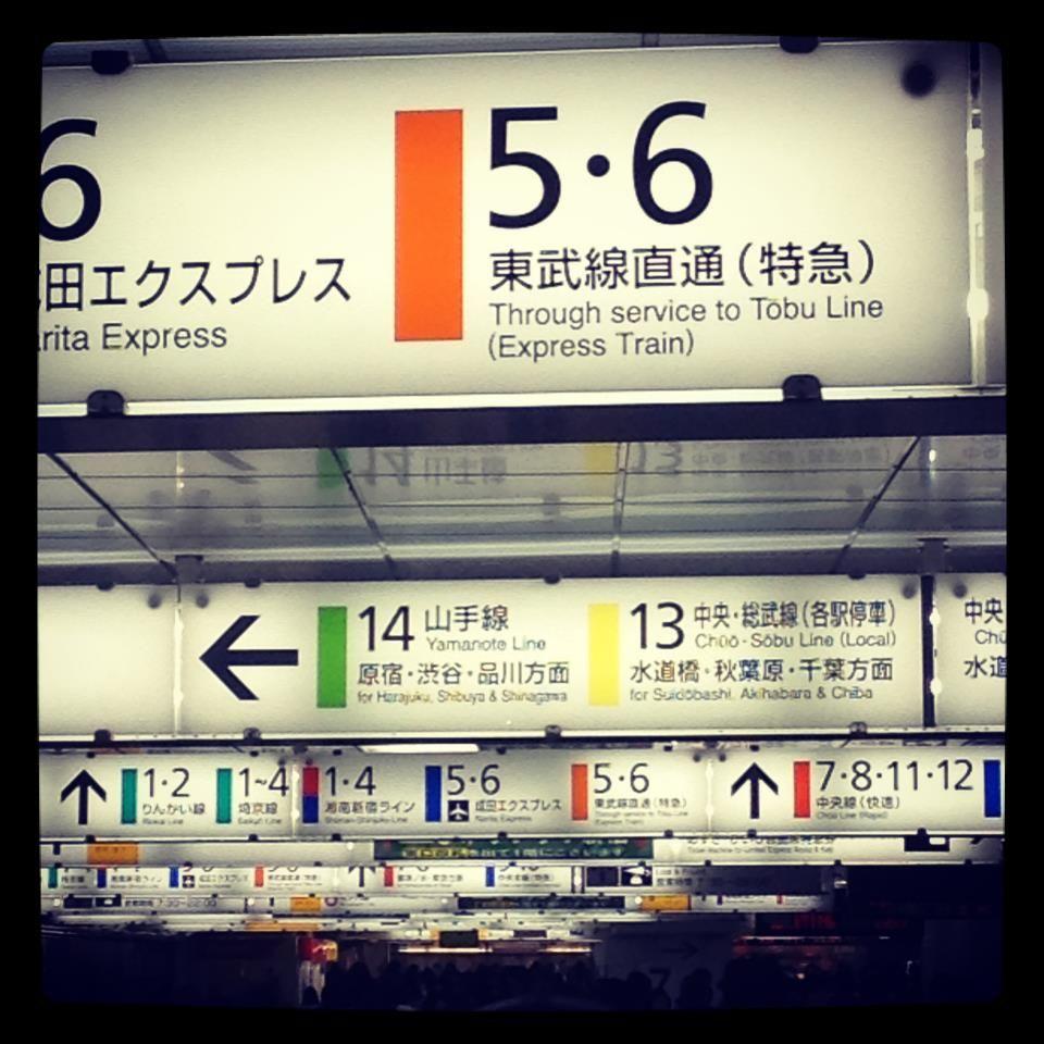 Shinjuku station. oh yes. a familiar sight!