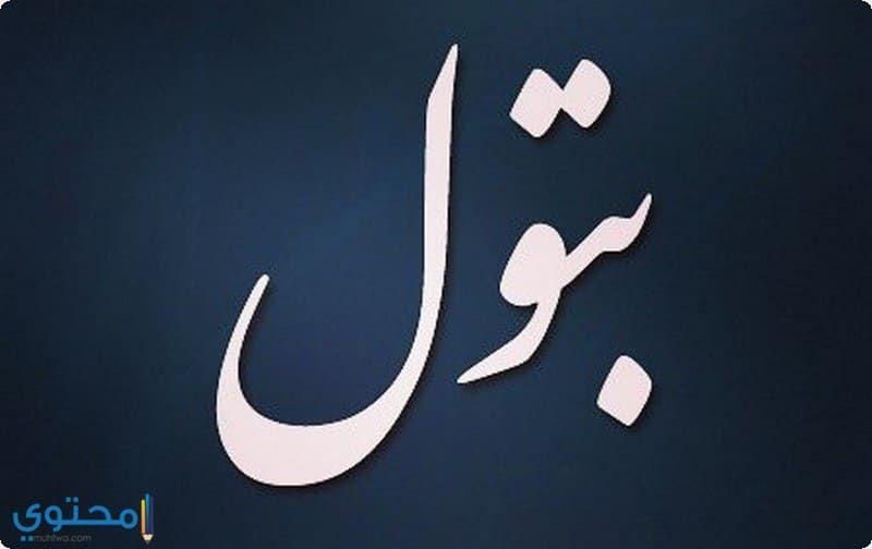 معنى اسم بتول وحكم التسمية Batool معاني الاسماء Batool Batoul Vimeo Logo Tech Company Logos Company Logo