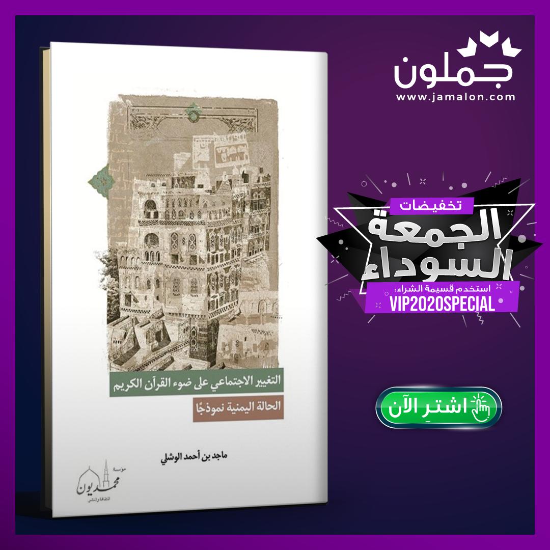 كتاب التغيير الاجتماعي على ضوء القرآن الكريم Cards Against Humanity Cards