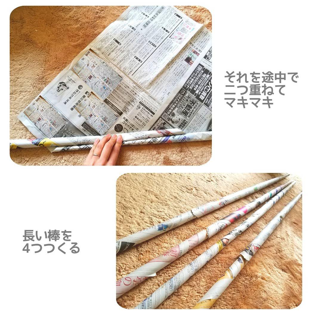 新聞紙で工作 テントの作り方 Nicohana 新聞紙 工作 テント