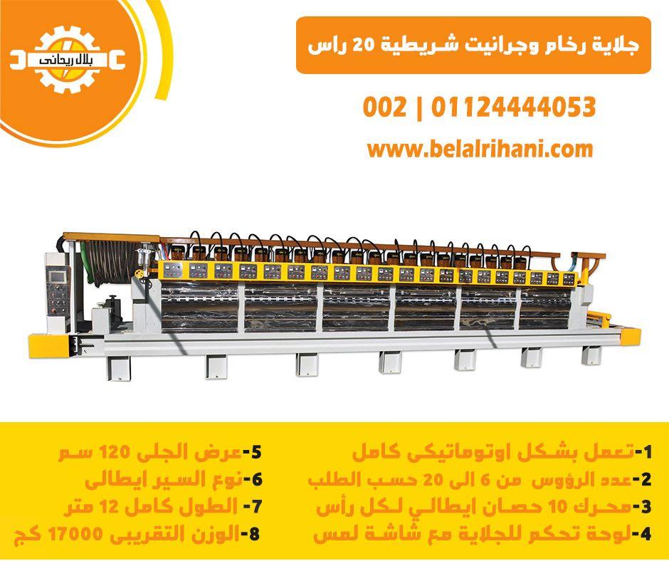 جلاية رخام وجرانيت شريطية 20 راس المصنع 6 اكتوبر المنطقة الصناعية الثالثة مصر للتواصل 01124444053 Granite Marble Granite Marble