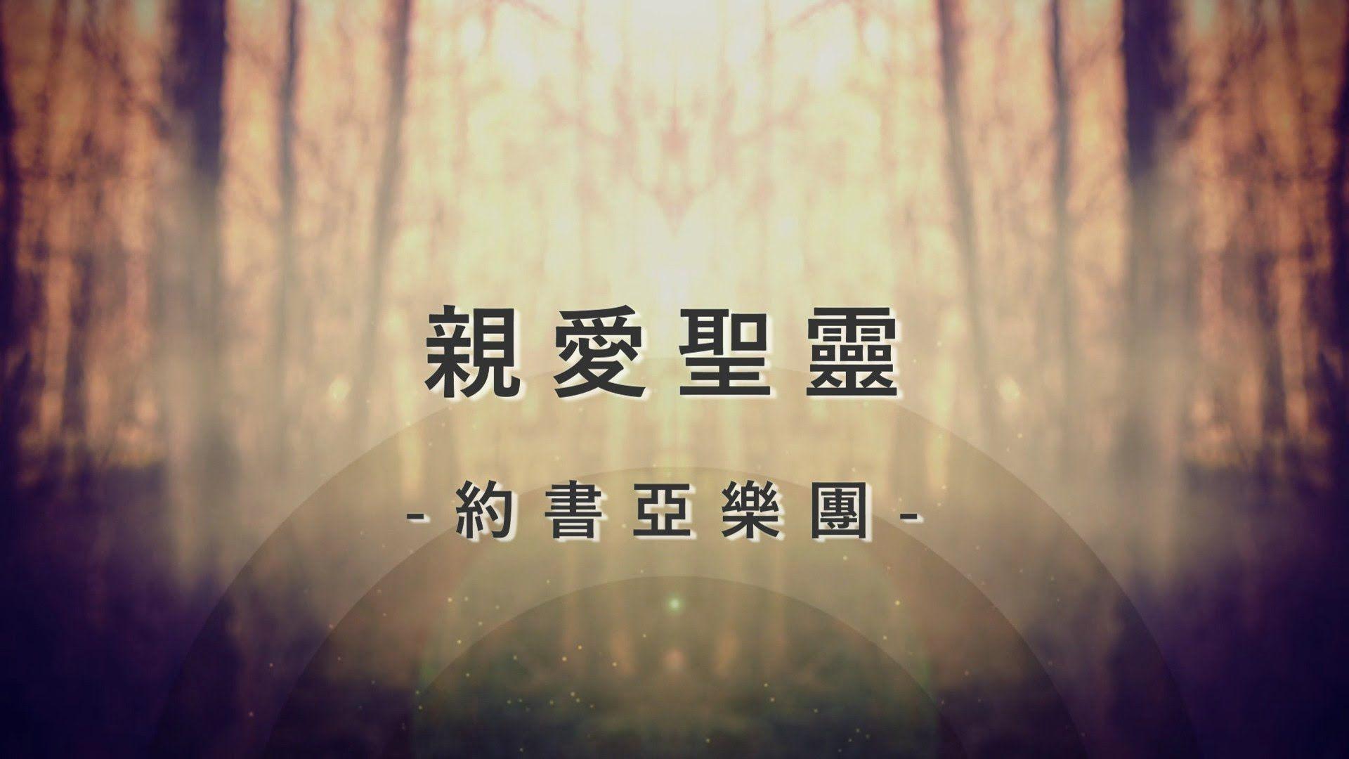 親愛聖靈 Holy Spirit [約書亞樂團專輯 - 雙膝跪下.觸摸天堂] | Company logo, Logos, Tech companies