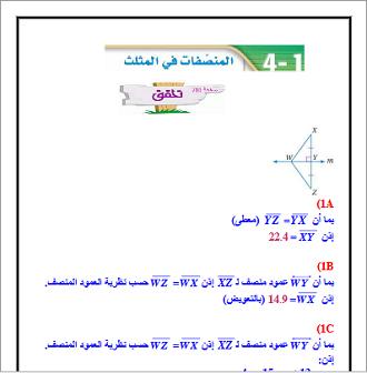 الرياضيات أول ثانوي الفصل الدراسي الأول Map Map Screenshot