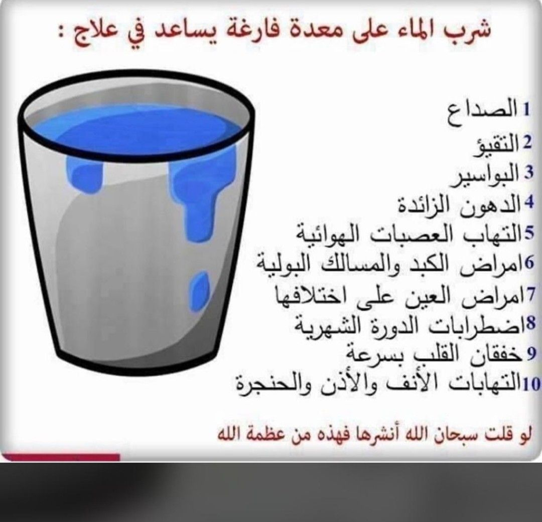 Pin By Haidy On معلومه مفيده Health Facts Health And Fitness Expo Health And Nutrition