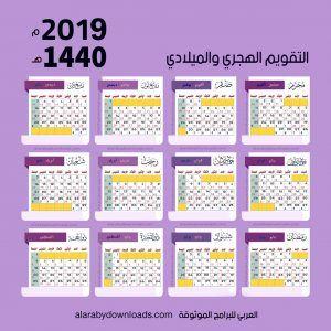 تحميل التقويم الميلادي والهجري تقويم 2019 الهجري مدمج مع الميلادي 2019 1440 للجوال والكمبيوتر Hijri Calendar Calendar Calender