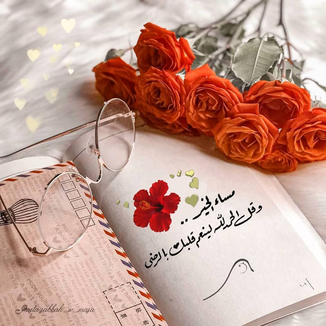 صبح و مساء Sabbah W Masa Posted On Instagram مساء الخير وقل الحمد لينعم قلبك Cover Photo Quotes Morning Greeting Good Morning Greetings