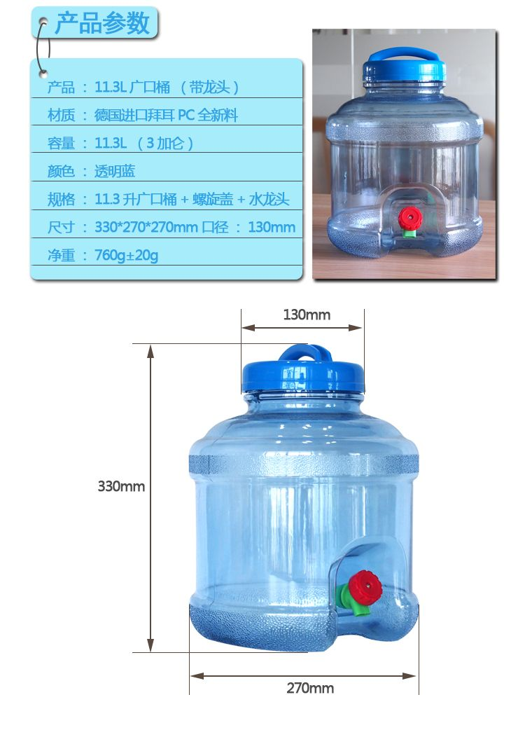 Name 3 Gallon Water Bottle With Tap Model 3 Gallon Water Bottle