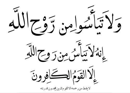 و لا تياسوا من روح الله Islamic Quotes Quran Quotes Quran Verses