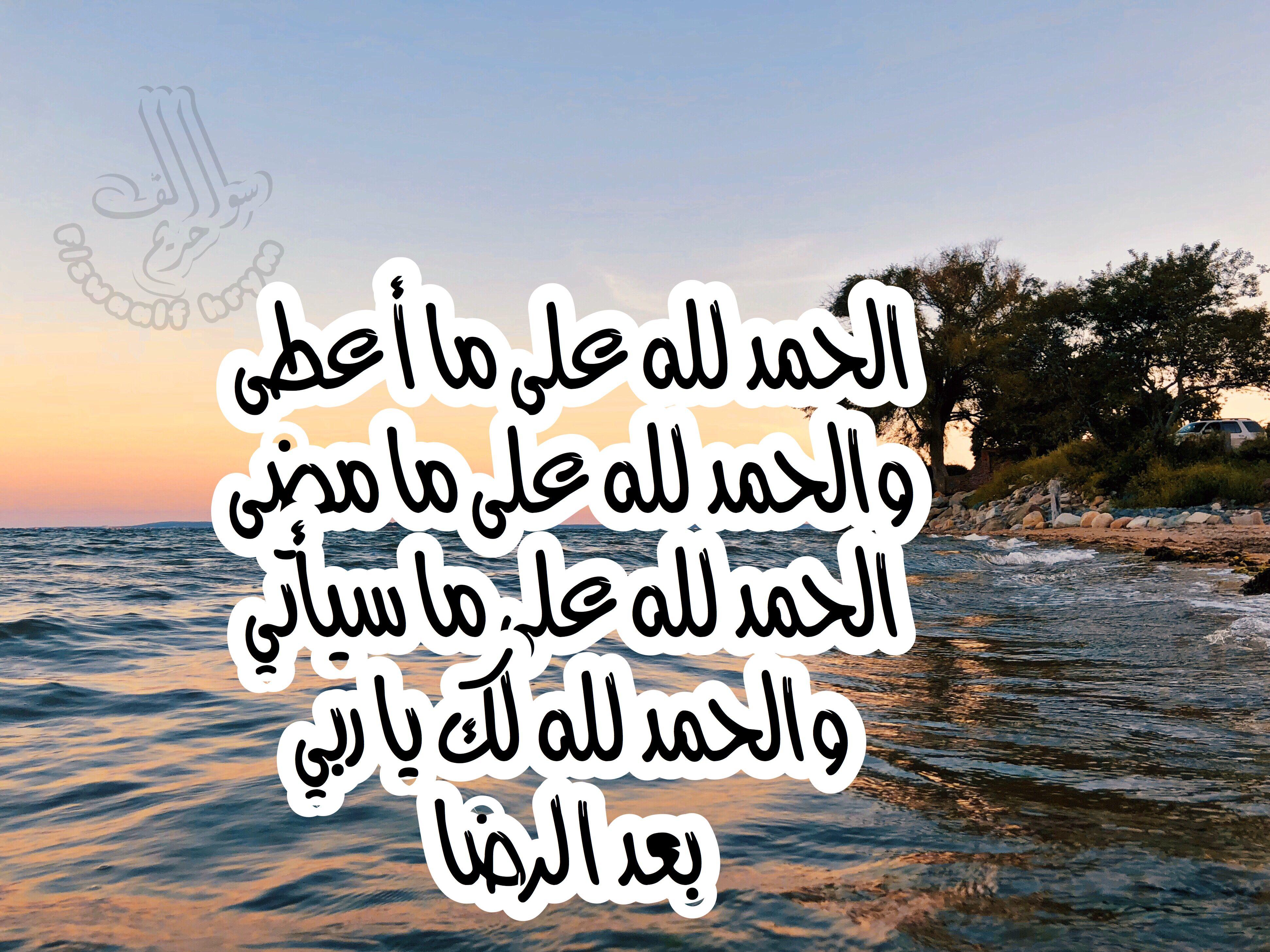 Pin By صور معبرة On يارب Arabic Calligraphy Calligraphy