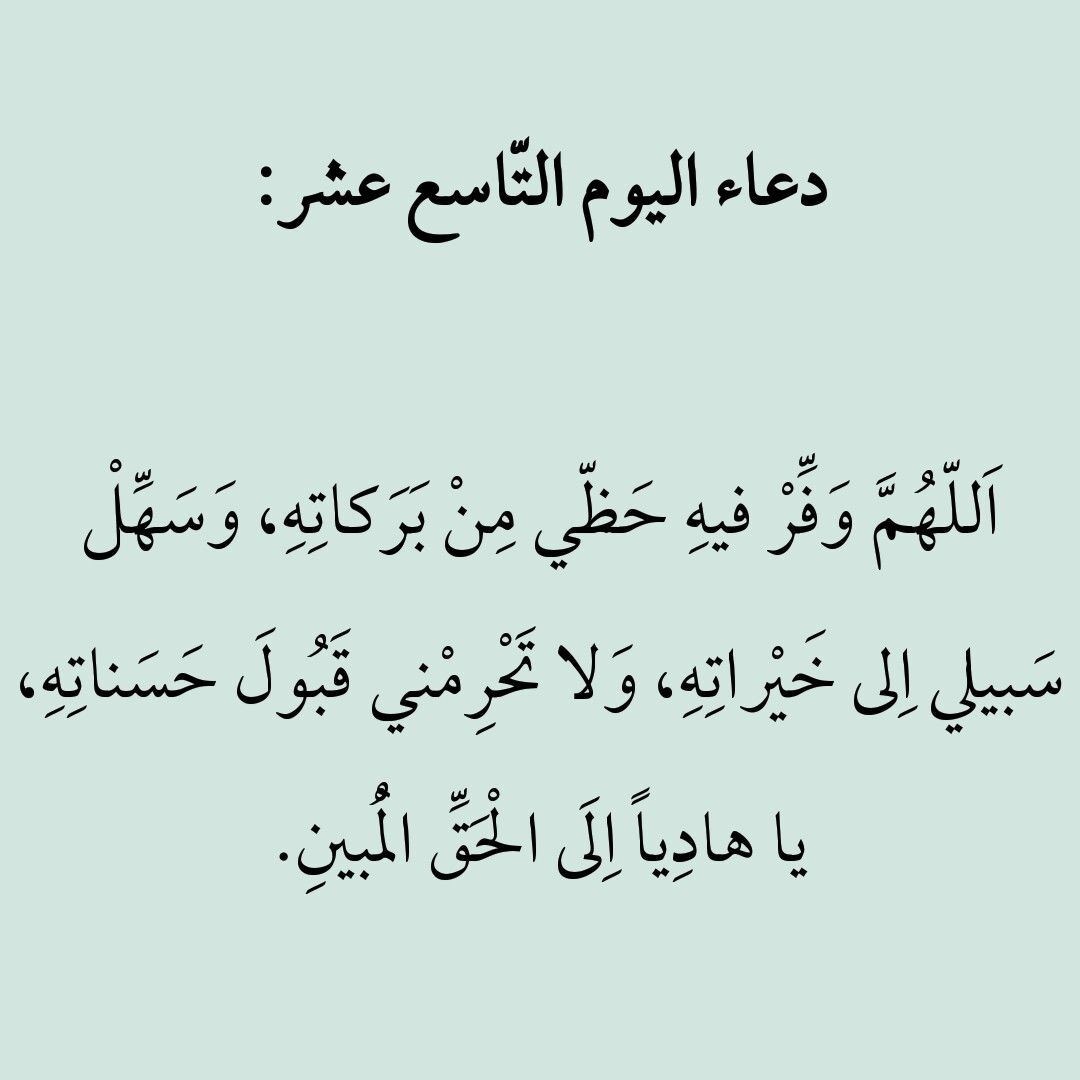 دعاء اليوم التاسع عشر من رمضان Ramadan Quotes Ramadan Day Ramadan Prayer