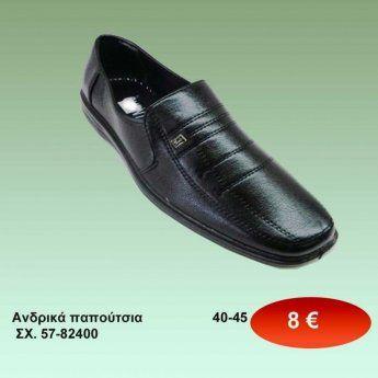 15f90606b34 ΑΝΔΡΙΚΟ ΠΑΠΟΥΤΣΙ ΣΧ.57-82400 Ν.40-45 8,00 €   Παπουτσια   Oxford ...