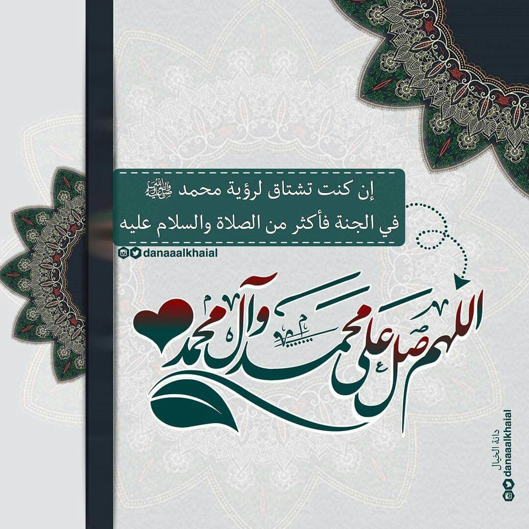 Ghada Moustafa Adli Kullanicinin محمد صلي الله عليه وسلم Panosundaki Pin