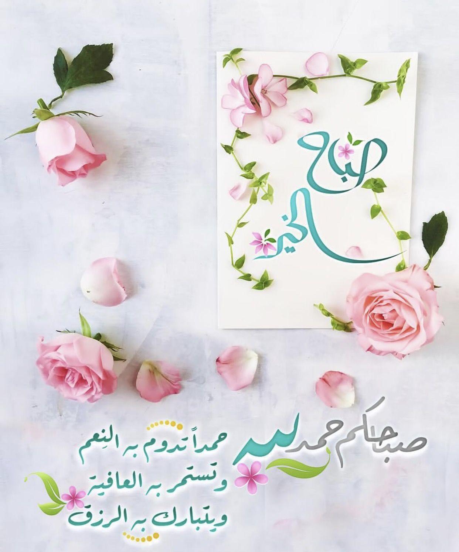 Desertrose يسعد صباحكم بكل خير صباح الخير Morning Greeting Good Morning Wishes Beautiful Morning Messages