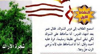 الفقه أول متوسط الفصل الدراسي الأول Calligraphy Arabic Calligraphy