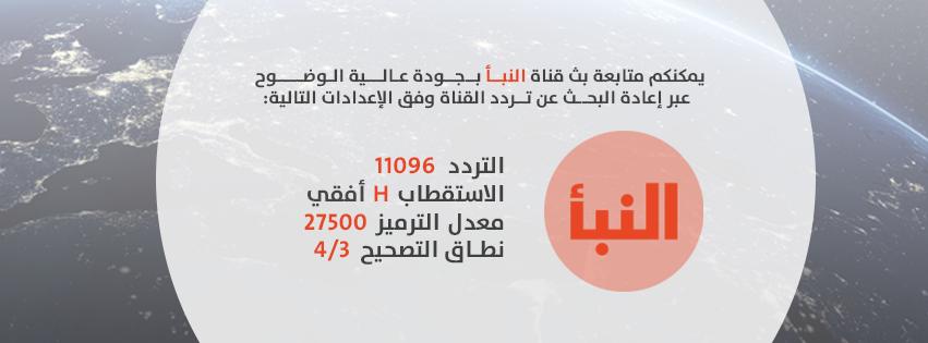 قناة النبأ أول قناة ليبية إخبارية متخصصة أطلقت بثها الرسمي في 20 أغسطس 2013 تقدم قناة النبأ خدمة إعلامية عبر نشراتها الإخبارية عل Person Personalized Items Gag