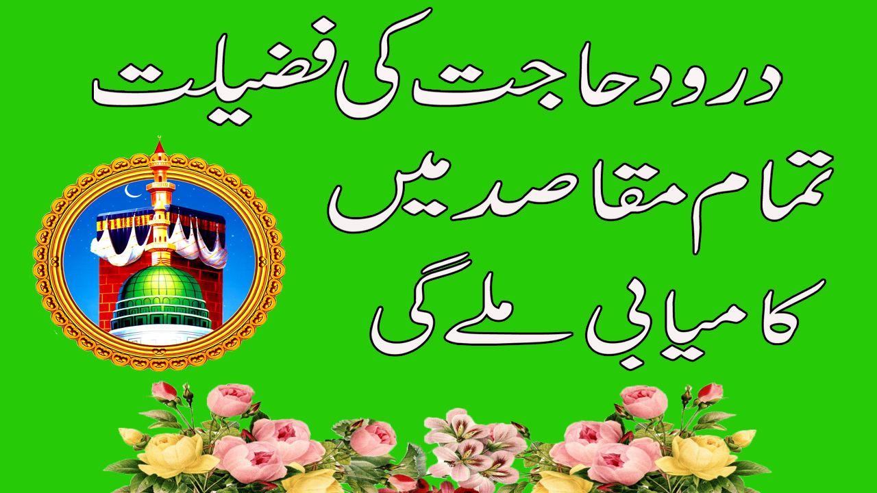 Durood E Hajat Ka Wazifa Wazifa Durood Dua (With images