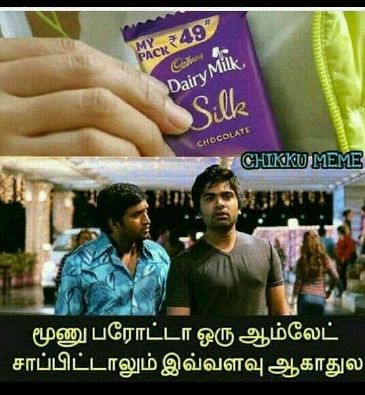 Comedy Funny Comedy Tamil Jokes Tamil Funny Memes
