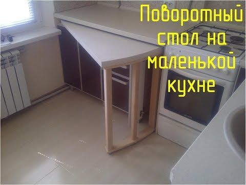 Поворотный стол / Swivel table
