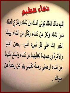دعآء دخول عمل جديد Recherche Google Beautiful Prayers Islamic Quotes Islam