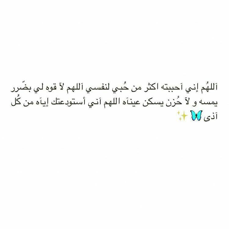 بين الحبيب والمحبوب رسالة أستودعك الله الذي لا تضيع ودائعه Allah My Love Math