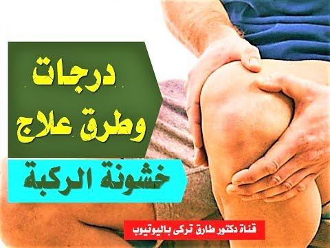 89 عايز تعرف درجة خشونة الركبة اللى عندك وعلاج كل درجة وازاى تشخصها درجات خشونة الركبة