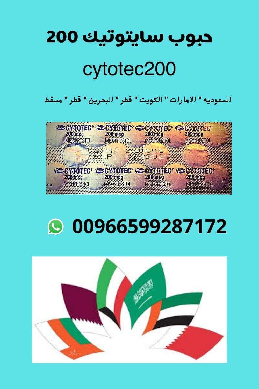 حبوب سايتوتك كيف تستخدميها 2020 How To Use Cytotec Hayat Nass Pinterest