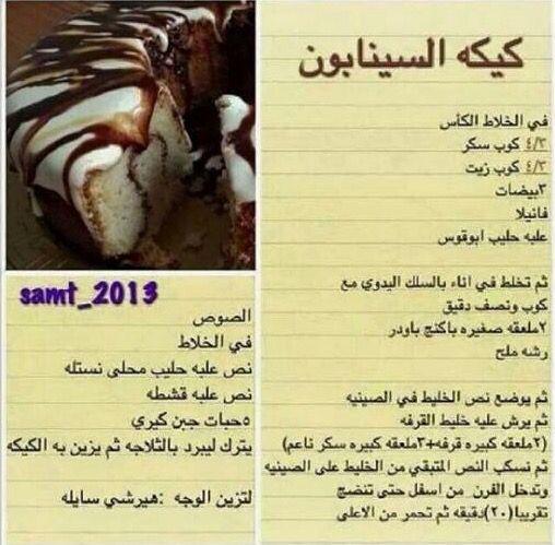 كيكة السينابون Arabic Food Yummy Food Dessert Food
