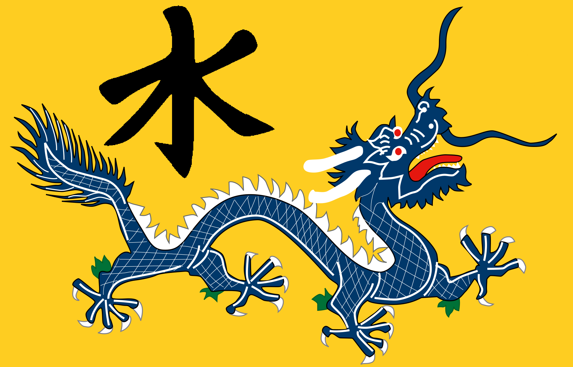 qing dynasty flag alternate qing dynasty flag or late ming dynasty