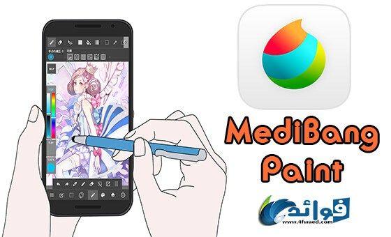 برنامج الرسام للاندرويد Medibang Paint Electronic Products Painting Mystery