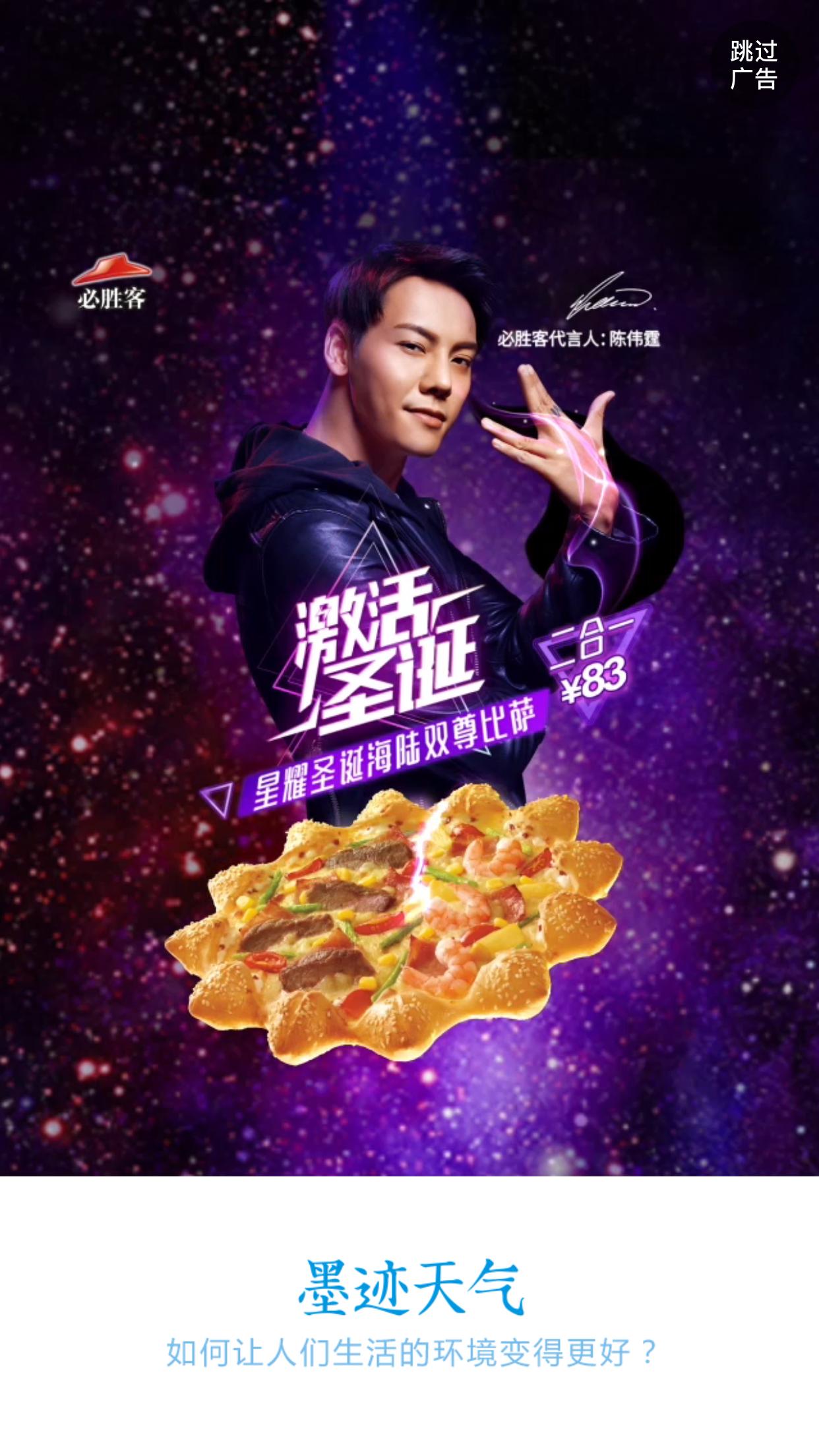 William Chan Pizza Hut Splash Ad in Moji Weather App