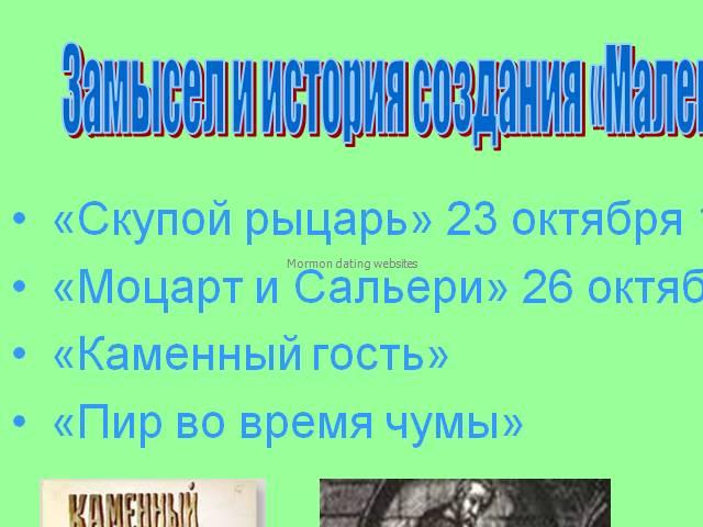 Mormon dating websites Школьники, Песни, Драйвер