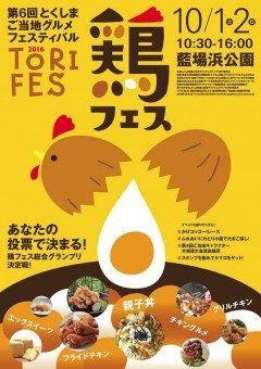 第6回とくしまご当地グルメフェスティバルは鶏にまつわるフードイベントです 鶏を食べるだけではなくイベントもたくさんあります 開催日は10月1日2日徳島市藍場町の藍場浜公園が会場となっています tags[徳島県]