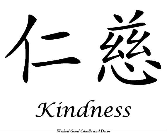 Vinyl Sign Chinese Symbol Kindness By Wickedgooddecor On Etsy 899