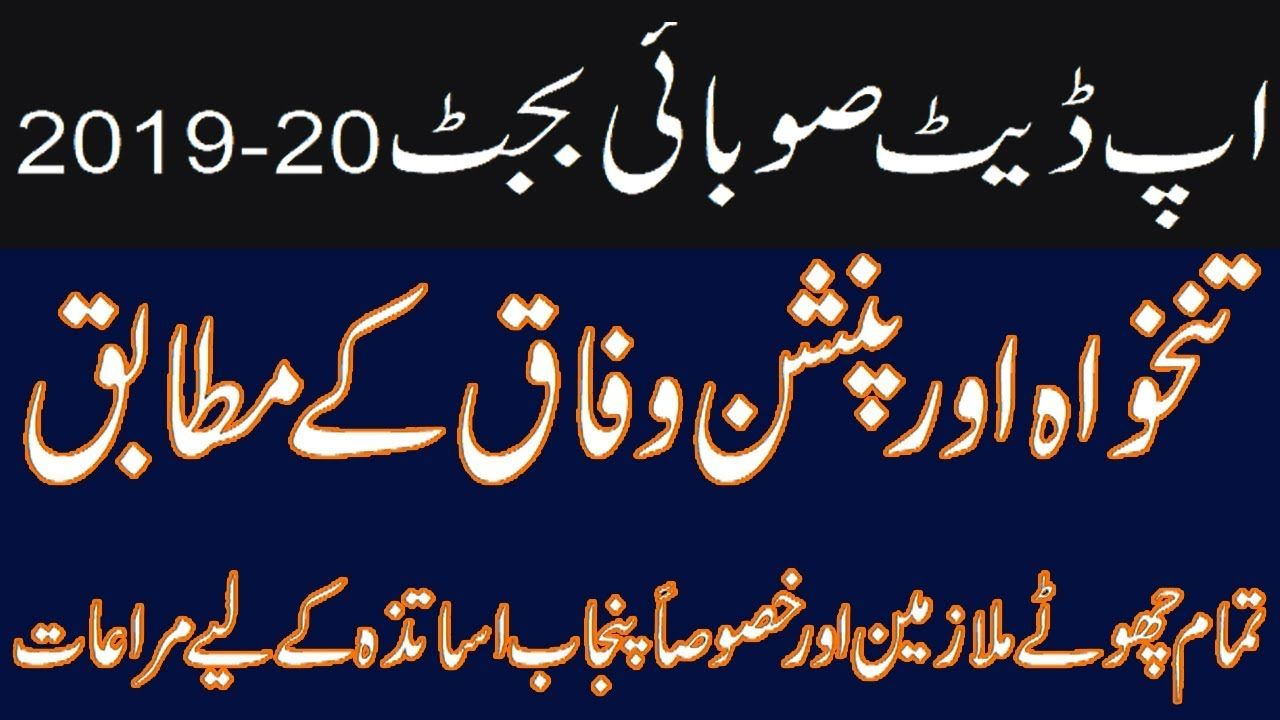 Ffpsc Calendrier 2019.Pay Pension News Budget 2019 20 For All Punjab Employees