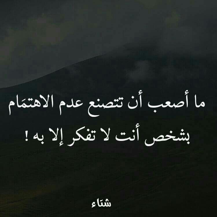 Pin By هدى بكرى On روائع Arabic Love Quotes Arabic Quotes
