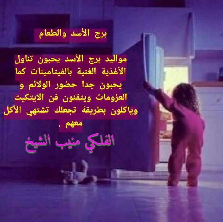 Mego برج الاسد ابراج حظك اليوم حظ Funny Words Cool Words Arabic English Quotes