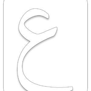 حرف العين حروف الابجدية مفرغة على قياس صفحة كبيرة للتلوين Arabic Worksheets Worksheets
